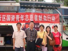 职工献血活动